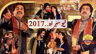 Sehra Nay Andaz Ke Sath►Singer Kamran Esakhelvi►Latest Punjabi And Saraiki Sehra  2017