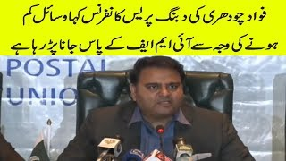 Fawad Chaudhry Press Conference 9 october 2018 - Pakistan News Tv