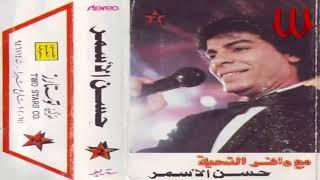Hassan El Asmar -  Mawal Sebak / حسن الأسمر - سيبك