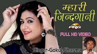 LATEST Rajasthani VIDEO | Mahari Zindagi | Gokul Sharma | New Rajasthani Song | Latest DJ Songs