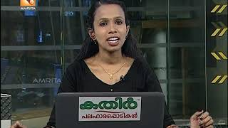 ട്യൂബുലാർ പ്രഗ്നൻസി   Health News:Malayalam   29th Nov 2018  