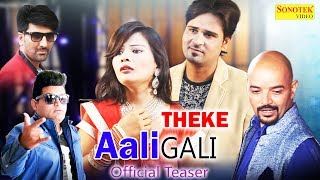 Teaser || Theke Aali Gali || Vinu Gaur, Ram Mehar Mehla, Raju Punjabi || Haryanvi Song