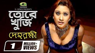 Tore Khuji | ft Boby | Kazi Maruf | Milon || by Adit and Shoeb | HD1080p | Movie Song | Dehorokkhi
