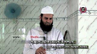 348 Jumar Khutba Sontrash Protirodhe Islam by Imamuddin bin Abdul Basir