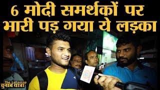 मोदी पसंद हैं, पूछा क्यों तो हैरान करने वाले जवाब मिले | Pune | Loksabha Elections 2019