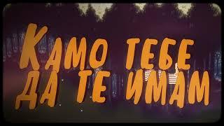 Lozano - Kamo tebe da te imam (lyrics video) 2018