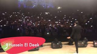جمالك مابيخلص يرددها آلاف الحضور مهرجان بلودان حسين الديك
