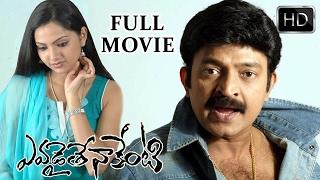 Evadaithe Nakenti Telugu Full Length Movie || Rajasekhar, Mumait Khan