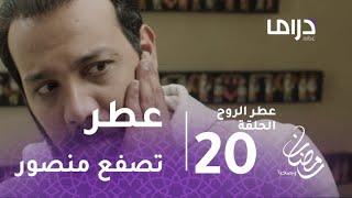 عطر الروح - الحلقة 20 - عطر تصفع منصور على وجه أمام زوجته