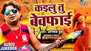 Kailu Tu Bewafai - AUDIO JUKEBOX - Abhishek Dubey - Bhojpuri Hit Songs 2017