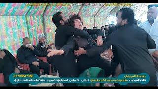 شاهد ملا عباس المجراوي شسوى بعائلة المرحوم مهدي كريم زغير الكيم ميسان قلعة صالح
