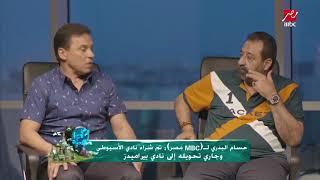 "حسام البدري: قريبا نادي بيراميدز ""الأسيوطي سابقا"" سيلاعب باريس سانجيرمان ومانشيستر سيتي في مصر"
