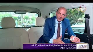 الأخبار - مصر تدخل عصر صناعة السيارات الكهربائية بإنتاج 10 آلاف سيارة خلال 5 سنوات