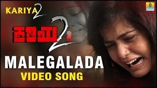 Kariya 2 - Malegalada HD Video Song   Anuradha Bhat   Santosh, Mayuri