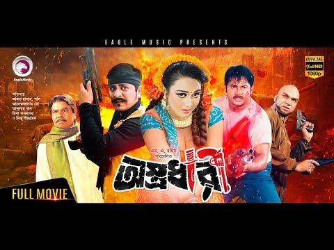 Astrodhari | Bangla Movie 2018 | Amit Hasan, Moyuri, Poly, Misha Sawdagor | Bangla Cinema