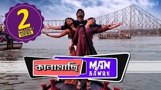Man Bawra ( Full Video) I Kanamachi | Ankush |  Srabonti | Latest Bengali song 2016