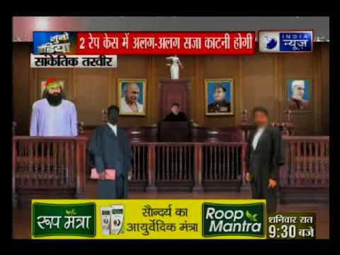 Ram Rahim sentencing: Dera chief broke down in court during the proceedings