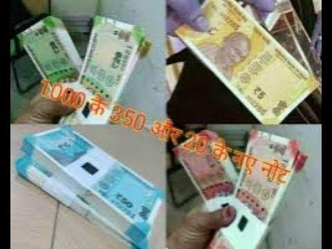 Xxx Mp4 1000 Aur 350 Ke Naye Note Jarur Dekhe 1000 के और 350 के नए नोट जरूर देखें 3gp Sex