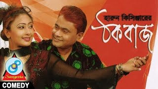 Harun Kisinger - ঠকবাজ - ThokBaaz - Bangla Comedy