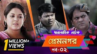 Prem Nogor EP 02 | Bangla Natok | Mir Sabbir, Urmila, Tisha | MaasrangaTV Official | 2017