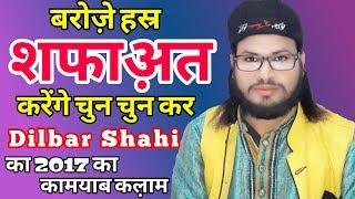 Dilbar Shahi New Famous Kalam 2017__Barouze Hasr Shafa