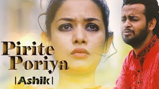 Pirite Poria | Ashik | Bangla new song 2017