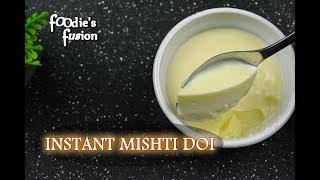 ১ মিনিটে তৈরি করুন মিষ্টি দই | Mishti Doi/Dahi in 1 minute | How to make Instant Bengali Yogurt/Curd