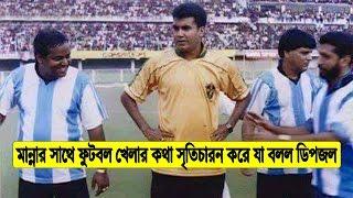 ২০০৬ সালে মান্নার সাথে ফুটবল খেলার কথা সৃতিচারন করে যা বললেন ডিপজল | Manna | Dipjol | Bangla News