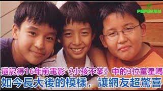 還記得16年前新加坡電影《小孩不笨》中的3位童星嗎?如今長大後的模樣,讓網友超驚喜!