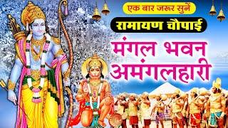 रामायण चौपाई | Ramayan Chaupai | मंगल भवन अमंगल हारी | सम्पूर्ण रामायण | Ram Katha | mangal bhavan..