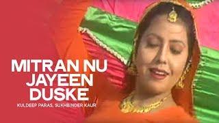 """Mitran Nu Jayeen Duske Kuldeep Paras, Sukhbinder Kaur""   Akhada Mitran Nu Jayeen Duske"