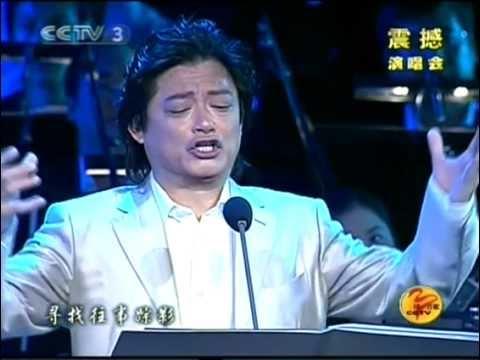 在那銀色的月光下 莫華倫‧ 劉歡‧廖昌永