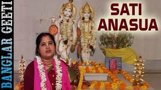 Bengali 2016 Krishna Pala Kirtan | Sati Anasua | Supriya Haldar | Beethoven Record | VIDEO SONG