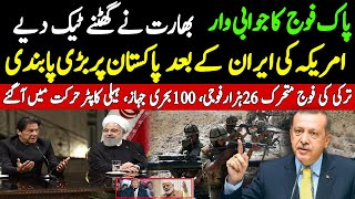 ALIF NAMA Latest Headlines  turkish army big announcement , Iran Pakistan India  news