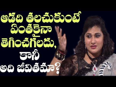 Xxx Mp4 Aadadhi Thaluchukunte 15 Mandi Tho Padukogaladhu II Naveena Exclusive Interview Part 3 I 2Day2Morrow 3gp Sex