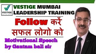 Importance of success   Vestige Motivational Leadership training 2017 by Gautam Bali Sir - Mumbai  
