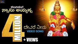 Shabarimale Swamy Ayyappa Kannada Songs    Devare Neenu    Srinivas Murthy    Geetha