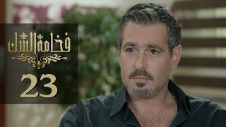 Fakhamet Al Shak Episode 23 - مسلسل فخامة الشك الحلقة 23