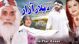 Pashto Telefilm, DA PALAR AZAR - Umar Gul Pushto Hit,Telefilm Movie,2017