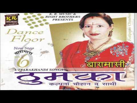 Byali Suwa Re by Kalpana Chauhan Non Stop Baramas Kumaoni Song Garhwali Kumaoni Hits