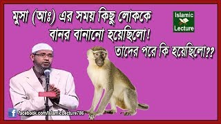 Some people's were made monkey during Musa's time | Dr Zakir Naik Lecture Bangla Dubbing Part-16