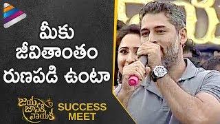 Tarun Arora Speech | Jaya Janaki Nayaka Movie Success Meet | Pragya Jaiswal | Rakul Preet