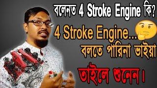 How 4 stroke car engine works - Bangla Explained