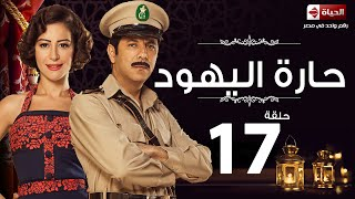 مسلسل حارة اليهود - الحلقة السابعة عشر - منة شلبى وإياد نصار |  Haret El-Yahoud - Ep 17