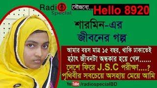 Sharmin - Jiboner Golpo - Hello 8920 - Audio Version by Radio Special