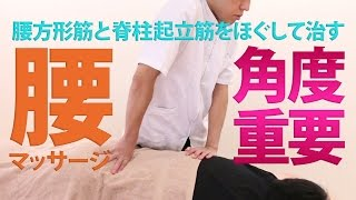 プロがやる腰痛マッサージのやり方 腰方形筋と脊柱起立筋を狙え
