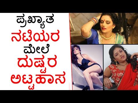 South Indian Actress Bad Experience In Public | ಪ್ರಖ್ಯಾತ ನಟಿಯರ ಮೇಲೆ ದುಷ್ಟರ ಅಟ್ಟಹಾಸ