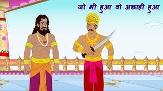 जो हुआ अच्छा हुआ |Jo Hua Achcha Hua |हाती की मित्रता| Panchtantra Ki Kahaniya In Hindi