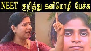 tamil news |  dmk mp kanimozhi speech on neet | tamil live news | redpix