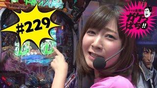 【公式 / 月曜更新】「ブラマヨ吉田のガケっぱち!!#229」〈ぱちんこ テラフォーマーズ〉負けた方が害虫だと言わせて下さい!!SP前半戦